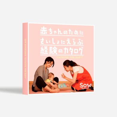 出産祝い・誕生祝いにおすすめの体験ギフト|カタログ FOR BABY