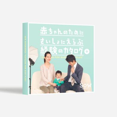 出産祝い・誕生祝いにおすすめの体験ギフト|カタログ FOR BABY PLUS