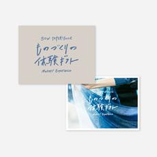 ものづくりの体験ギフト(BLUE)