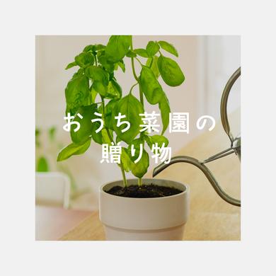おうち菜園の贈り物(eギフト)