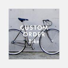 カスタムオーダー自転車チケット(eギフト)