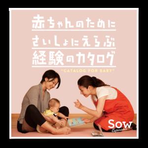 カタログ FOR BABY